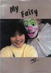 書籍 My Fairy 1983 竹内章写真展 ふりーらいん