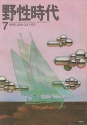 雑誌 野性時代 1974年7月号 角川書店