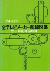 書籍 74年度版全テレビメーカー配線図集 電子技術出版株式会社