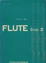 書籍 たのしく学ぶ FLUTE Step 2 ヤマハ音楽振興会