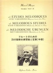 書籍 フルートのための25の旋律的練習曲と変奏 中級 マルセル・モイーズ