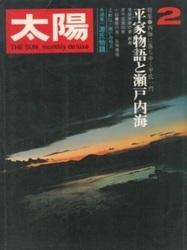 雑誌 太陽 1971年2月号 No 92 平家物語と瀬戸内海 平凡社