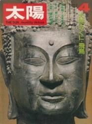 雑誌 太陽 1971年4月号 No 94 大和のくに・飛鳥 平凡社