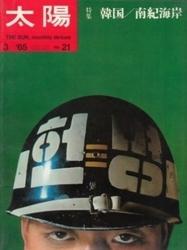 雑誌 太陽 1965年3月号 No 21 韓国・南紀海岸 平凡社