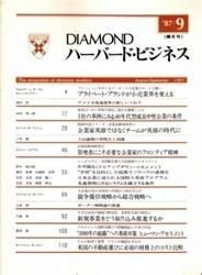 雑誌 Diamond ハーバード・ビジネス 1987年9月号 企業家精神再考 ダイヤモンド社