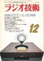 雑誌 ラジオ技術 1991年12月号 話題のDCC vs MD情報 ラジオ技術社