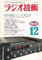 雑誌 ラジオ技術 1992年12月号 長期連載シリーズ 第2回 ラジオ技術社