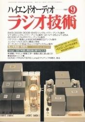 雑誌 ラジオ技術 1997年9月号 私の失敗談・失敗作 ラジオ技術社