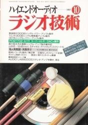雑誌 ラジオ技術 1997年10月号 PCM1702・4パラスーパーHi-Fi DACの製作 ラジオ技術社