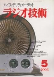 雑誌 ラジオ技術 2003年5月号 作るアンプと創るアンプの違いを知る ラジオ技術社