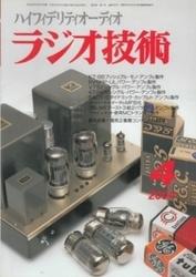 雑誌 ラジオ技術 2004年4月号 60W出力・ハイパワー管球アンプの魅力 ラジオ技術社