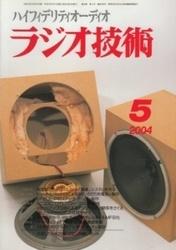 雑誌 ラジオ技術 2004年5月号 中国製25cmフルレンジ・ユニットの実力 ラジオ技術社