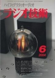 雑誌 ラジオ技術 2004年6月号 WE-205Dの魅力をフルに引き出す ラジオ技術社