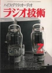雑誌 ラジオ技術 2004年7月号 考え・作り・まとめるスピーカ・システム ラジオ技術社