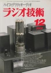 雑誌 ラジオ技術 2004年12月号 第3回 RGAAクラブ音の展覧会開催 ラジオ技術社