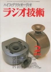 雑誌 ラジオ技術 2005年2月号 ウィリアムソンKT-88パワー・アンプの製作 ラジオ技術社
