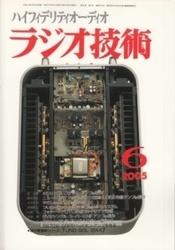 雑誌 ラジオ技術 2005年6月号 MOS-FETでフッターマン・アンプを作る ラジオ技術社