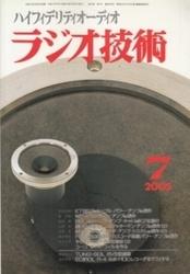 雑誌 ラジオ技術 2005年7月号 サイドアンプとして長くつきあえるキット ラジオ技術社