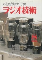 雑誌 ラジオ技術 2005年8月号 オーディオの底深さははかり知れない ラジオ技術社