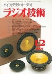 雑誌 ラジオ技術 2005年12月号 こだわりのアンプとスピーカ製作特集 ラジオ技術社