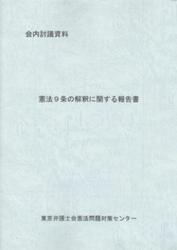 書籍 会内討議資料 憲法9条の解釈に関する報告書 東京弁護士会憲法問題対策センター