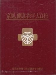 書籍 家庭の健康と医学大百科 東京都弁護士国民健康保険組合
