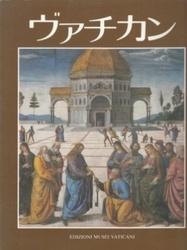 書籍 ヴァチカン Edizioni Musei Vaticani ミュージアム図書