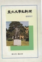 雑誌 東北大学生新聞縮刷版 IV 151号-210号 東北大学