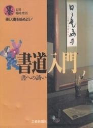 書籍 書道入門 墨12月臨時増刊 書への誘い 芸術新聞社