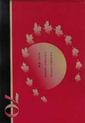 書籍 Canada-Japan 70 カナダ-日本 カナダ大使館