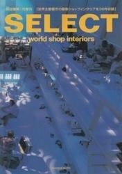 書籍 世界主要都市の最新ショップインテリアを36件収録 SELECT 商店建築社