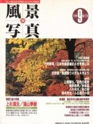 雑誌 隔月刊 風景写真 1996年9月号 上杉満生 他 ブティック社