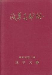 書籍 浅草支部誌 平成2年11月発行 東京税理士会浅草支部