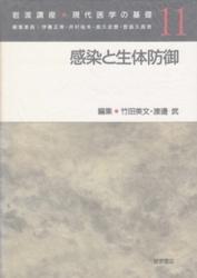 書籍 岩波講座 現代医学の基礎 11 感染と生体防御 岩波書店