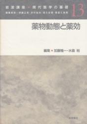 書籍 岩波講座 現代医学の基礎 13 薬物動態と薬効 岩波書店