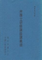 書籍 昭和56年度 弁護士研修講座講義録 東京弁護士会弁護士研修委員会