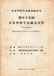雑誌 日本外科学会雑誌臨時号 昭和30年3月1日発行