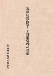 書籍 米穀統制政策と米穀取引所の機能 東京穀物商品取引所