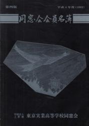 書籍 平成4年度 1992 同窓会会員名簿 上野塾東京実業高等学校同窓会