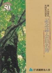 書籍 創立50周年・社団化35周年記念誌・会員名簿 武蔵野法人会