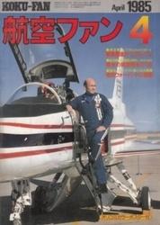 雑誌 航空ファン 1985年4月号 老兵ウォー・バードの雄姿 文林堂