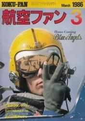 雑誌 航空ファン 1986年3月号 サヨナラF-104・栄光の航跡 文林堂