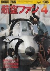雑誌 航空ファン 1986年4月号 多国籍戦闘機クフィルと中東情勢 文林堂