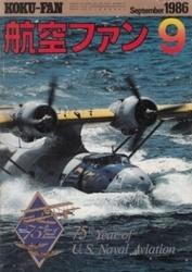雑誌 航空ファン 1986年9月号 米海軍航空75周年 文林堂