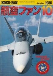 雑誌 航空ファン 1986年10月号 米海軍戦闘兵器学校トップ・ガン 文林堂