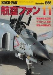 雑誌 航空ファン 1986年11月号 アクロバットチーム競演 文林堂