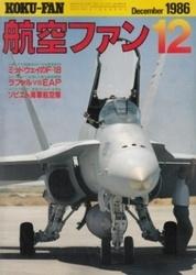 雑誌 航空ファン 1986年12月号 ミッドウェイのF-18飛行隊 文林堂
