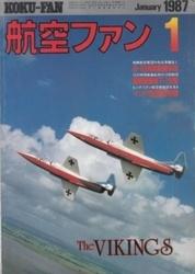 雑誌 航空ファン 1987年1月号 F-104アクロバット・バイキングス 文林堂