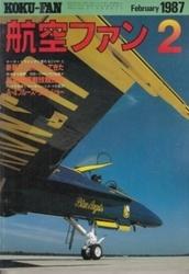 雑誌 航空ファン 1987年2月号 ブルーエンジェルスF-18受領 文林堂