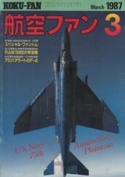 雑誌 航空ファン 1987年3月号 F-4ファントムの研究 文林堂